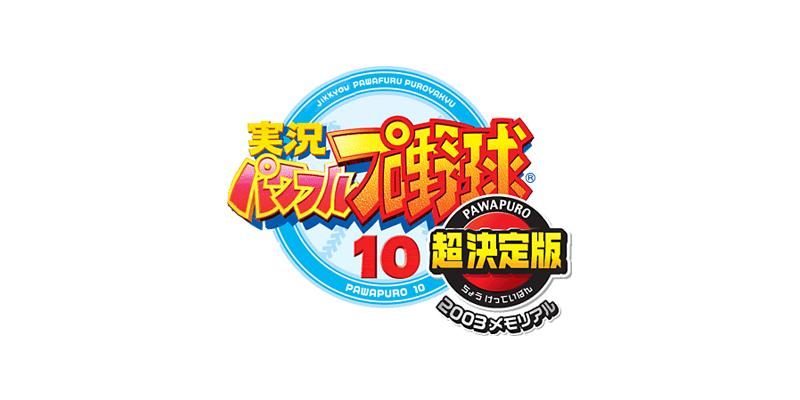 実況パワフルプロ野球10 超決定版 [ PS2 ]