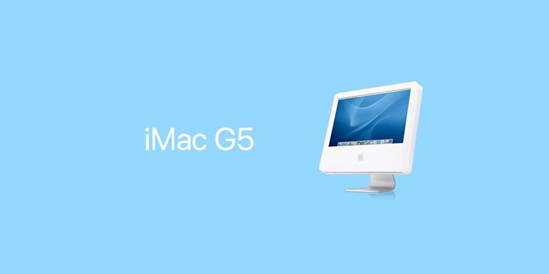 iMacG5 リペアエクステンションプログラム