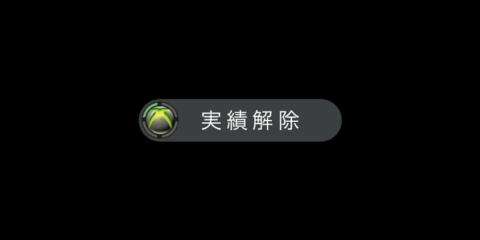 Xbox360 実績解除
