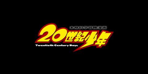 20世紀少年