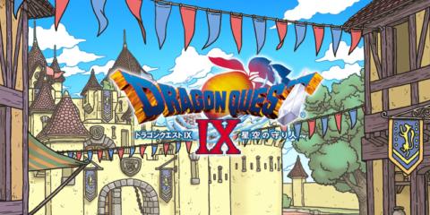 ドラゴンクエストIX 星空の守り人 [ DS ] クリア