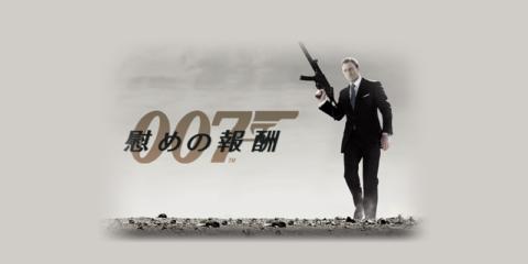 007 慰めの報酬 [ 実績:620 ]