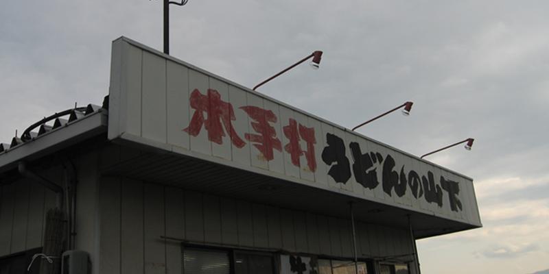 一人旅 2009 [ 3 ]