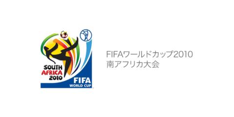 FIFAワールドカップ2010 南アフリカ大会