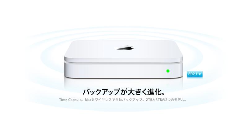 Time Capsule HDD交換