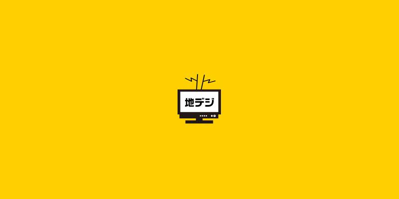 地デジ対応TV選び