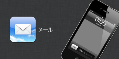 iPhone 4S + メール