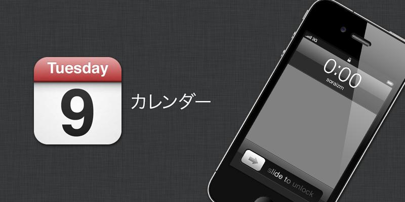 iPhone 4S + カレンダー