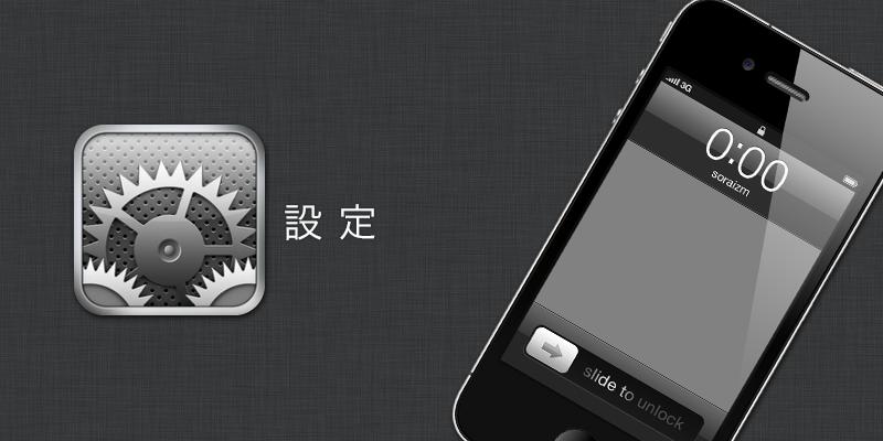 iPhone 4S + 設定