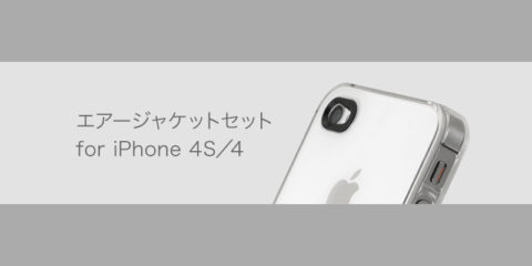 iPhone4S ケース
