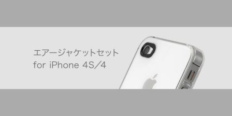 iPhone4S ケース