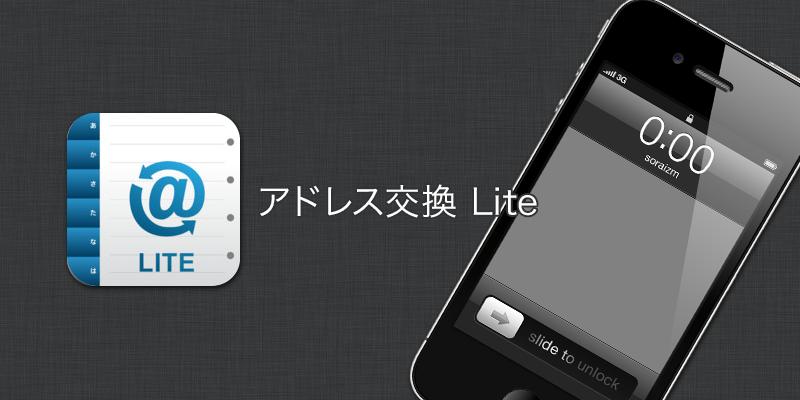アドレス交換 Lite [ iPhone App ]