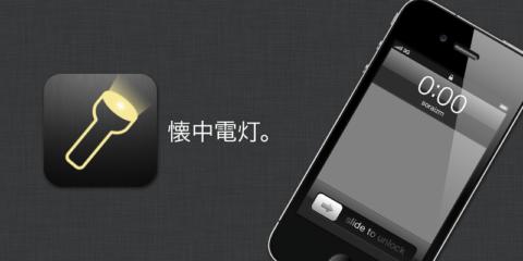 懐中電灯。 [ iPhone App ]
