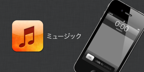 iPhone ミュージック + iTunes + 読みがな