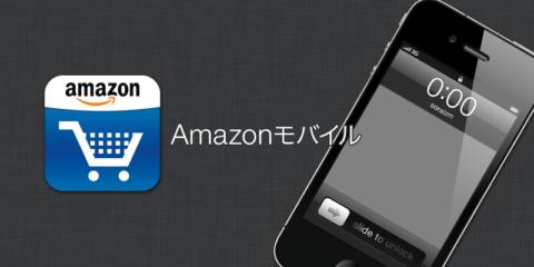 Amazon モバイル [ iPhone App ]