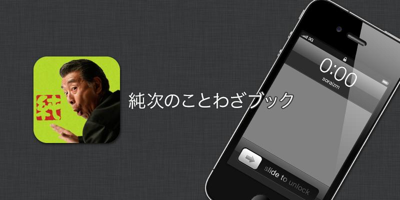 純次のことわざブック [ iPhone App ]