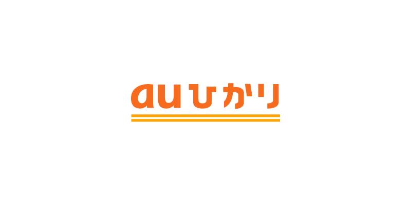 auひかり ギガ得プラン 開通!!