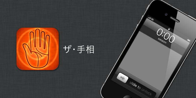 ザ・手相 [ iPhone App ]