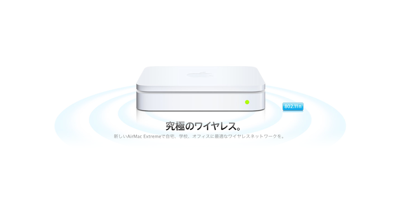 AirMac Extreme 第5世代(MD031)