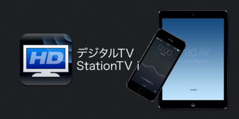 デジタルTV(StationTV i) [ iPhone・iPad App ]