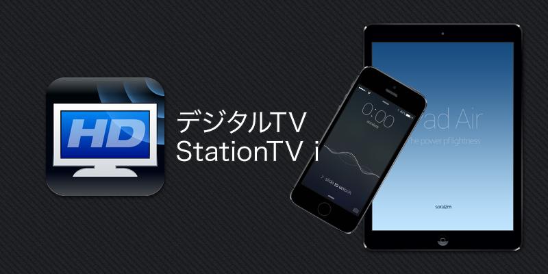 デジタルTV(StationTV i) [ iPhone・iPad App ]