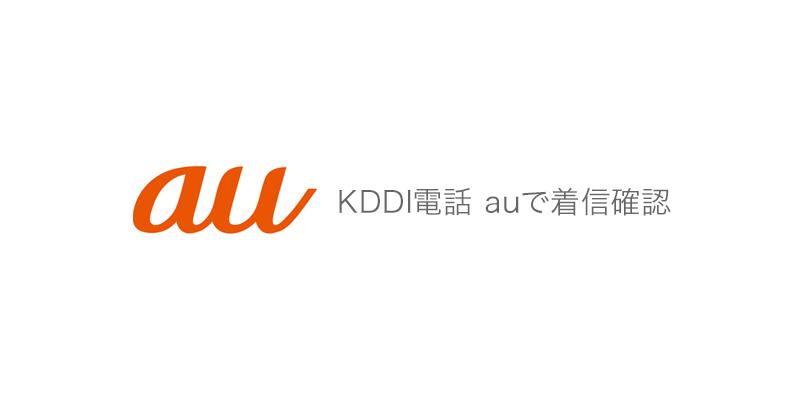 KDDI電話 auで着信確認