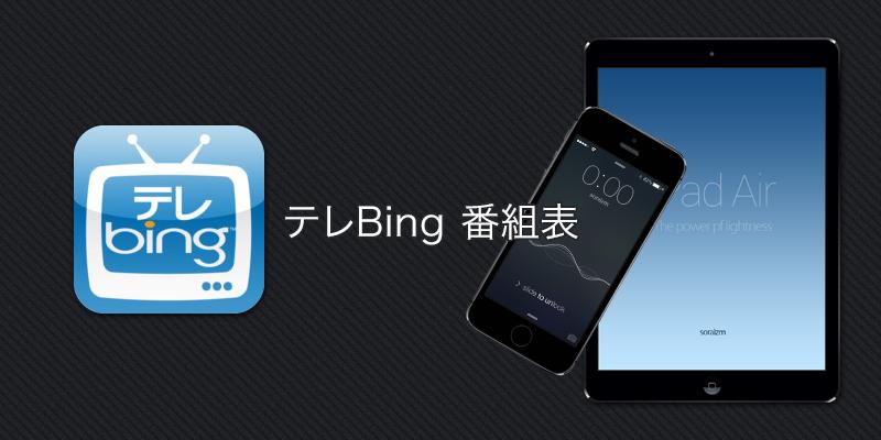テレBing 番組表 [ iPhone・iPad App ]