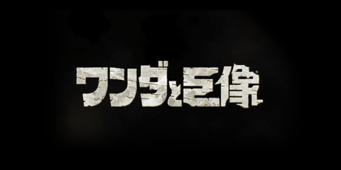 ワンダと巨像 HDリマスター版 [ PS3 ]