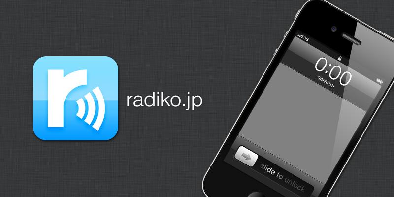 radiko.jp [ iPhone App ]