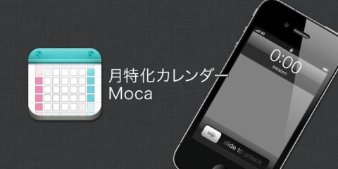 月特化カレンダー Moca [ iPhone App ]