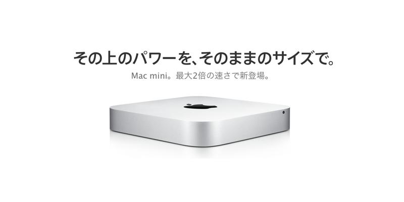 Mac mini(Early2012・MD388J/A)