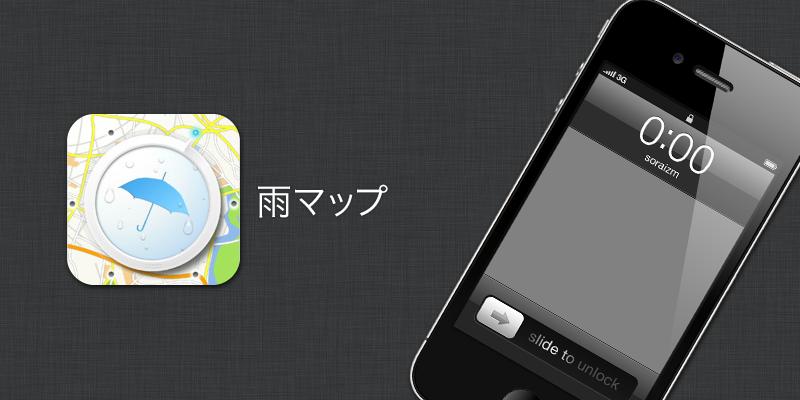 雨マップ [ iPhone App ]