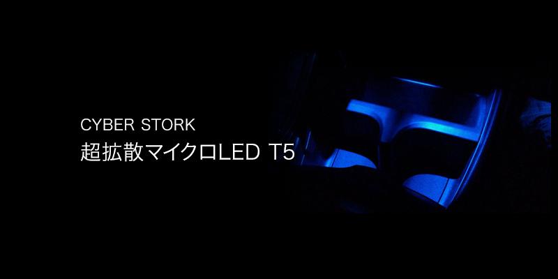 超拡散マイクロLED T5 ラグジーブルー