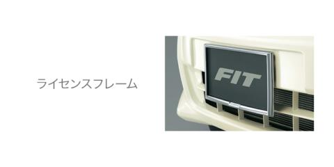 FIT:ライセンスフレーム