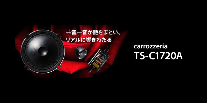 carrozzeria TS-C1720A(フロントスピーカー)