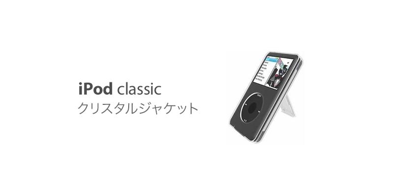 iPod classic ジャケット