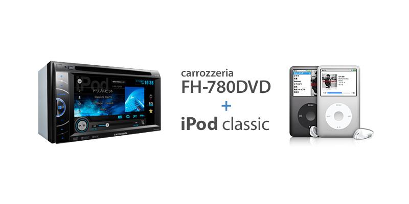 carrozzeria FH-780DVD + iPod classic(動画検証)