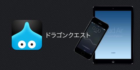 ドラゴンクエスト [ iPhone・iPad App ]
