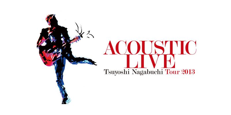 長渕剛 LIVE DVD「ACOUSTIC LIVE 2013 Thank You!」