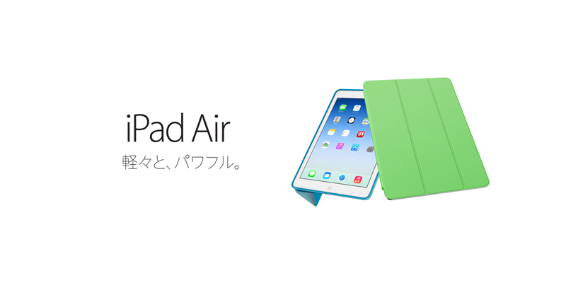 iPad Air(第5世代)