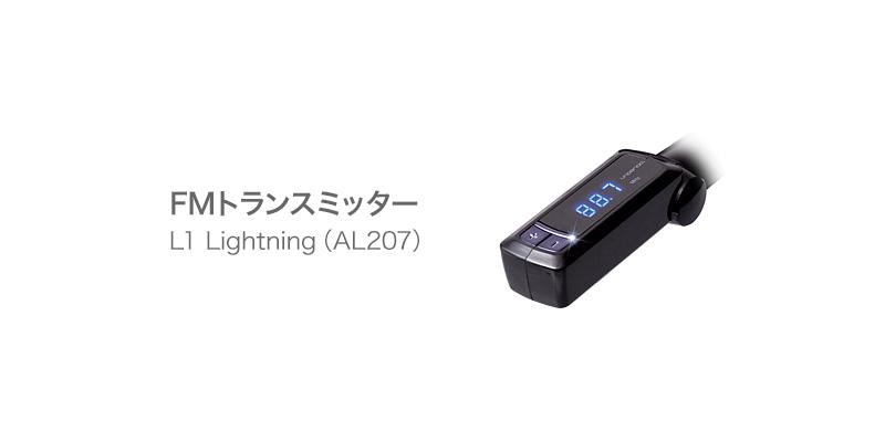 SEIWA FMトランスミッター L1 Lightning(AL207)