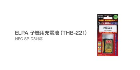 ELPA 子機用充電池(THB-221)NEC SP-D3対応