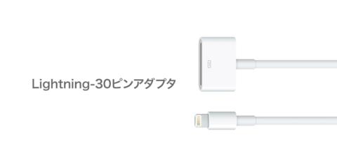 Lightning-30ピンアダプタ 0.2m(MD824ZM/A)