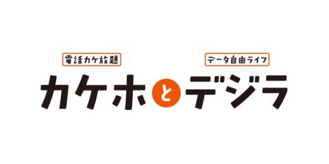 auが新料金「カケホとデジラ」を発表