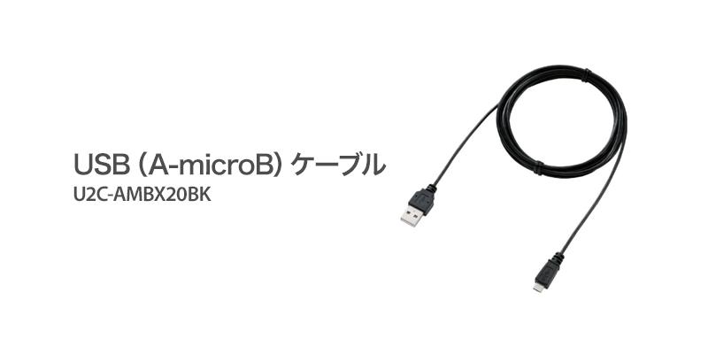 USB(A-microB)ケーブル(U2C-AMBX20BK)
