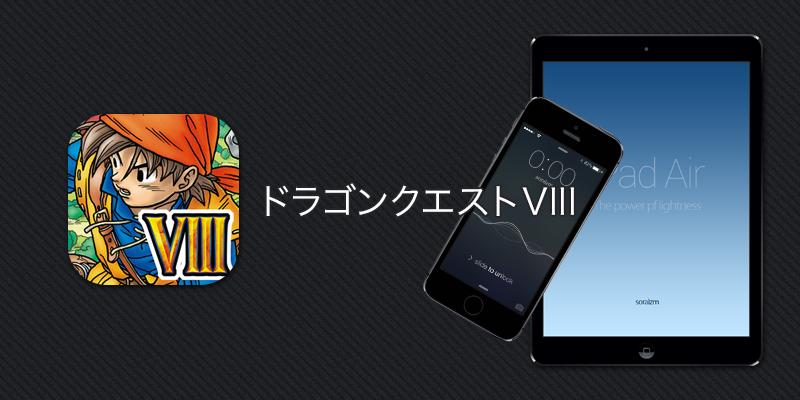 ドラゴンクエスト8 [ iPhone・iPad App ]