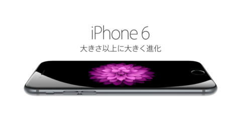 AppleがiPhone 6・iPhone 6 Plusを発表