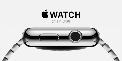 AppleがAPPLE WATCHを発表