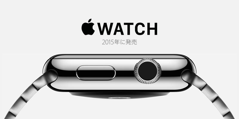 AppleがAPPLE WATCHを発表