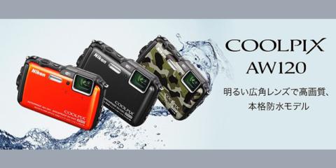 Nikon COOLPIX AW120 アクセサリー